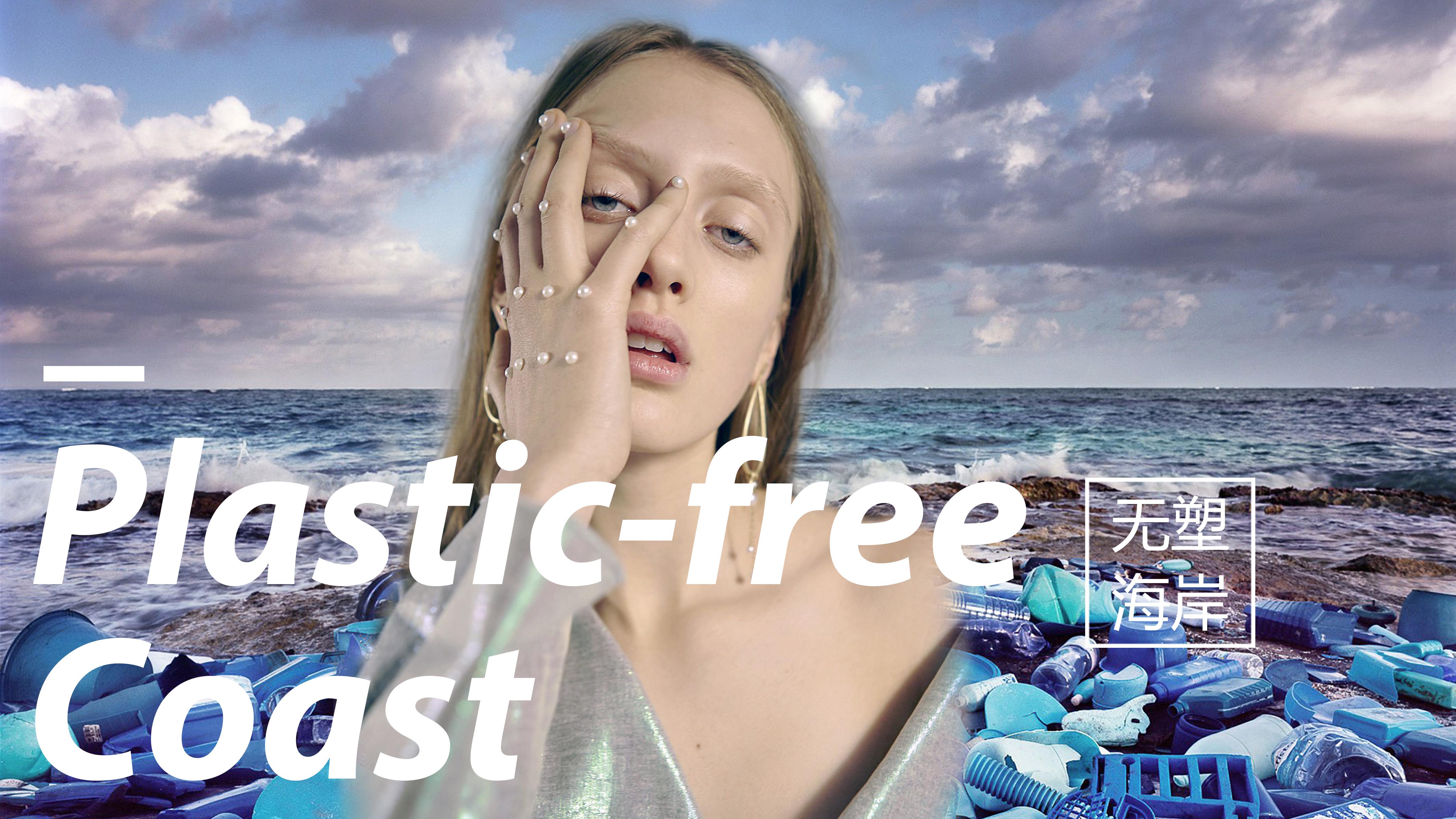 Plastic-Free Coast -- 2020 S/S Theme Trend