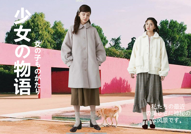 19/20 A/W Women's Outerwear -- Sweet Girl