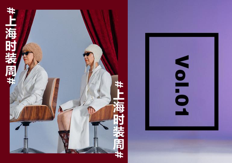 2019 S/S Shanghai Fashion Week Vol.01 -- Brand Preview